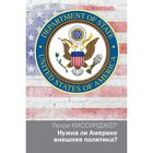 Нужна ли Америке внешняя политика? Киссинджер Г.