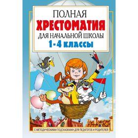 «Полная хрестоматия для начальной школы в 2-х книгах, книга 1, 1-4 классы», Посашкова Е. В.