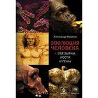 Эволюция человека. [В 2 кн.] Кн. 1. Обезьяны, кости и гены. Марков А. В.