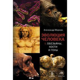 Эволюция человека. В 2-х книгах. Книга 1. Обезьяны, кости и гены. Марков А. В.