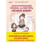 Самостоятельный ребёнок, или как стать «ленивой мамой». Быкова А. А.