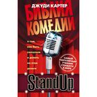 Stand Up. Библия комедии