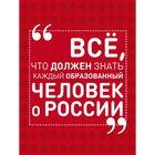 Всё, что должен знать каждый образованный человек о России. Блохина И. В.