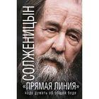 «Прямая линия»: надо думать об общей беде. Солженицын А. И.
