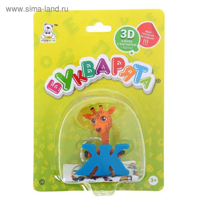"""3D-азбука на магнитах """"Букварята: Ж"""""""