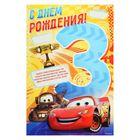 """Плакат """"С Днем Рождения!"""", 3 года, Тачки"""