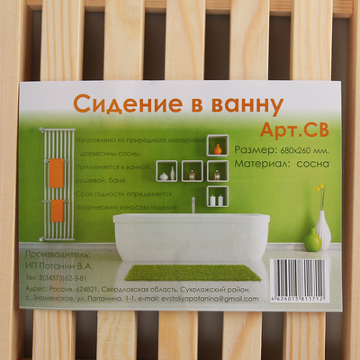 Решётка в ванну 68×26×3 см, сосна