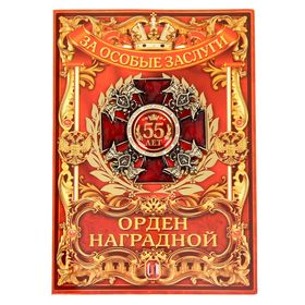 "Орден орел ""55 лет"", на открытке"