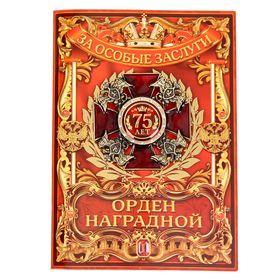 "Орден орел ""75 лет"", на открытке"