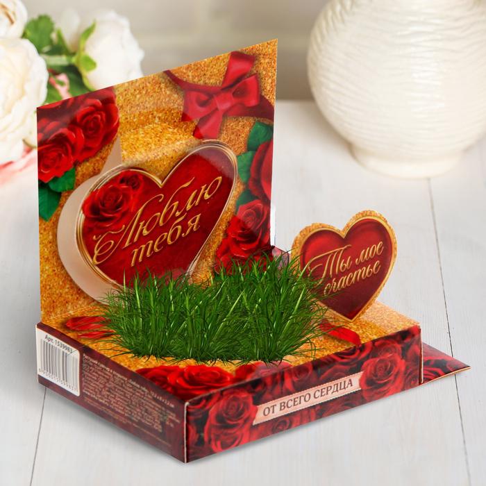 """Открытка с растущей травой """"Люблю тебя"""""""