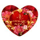 Открытка‒валентинка «Для любимой», 7 × 6 см