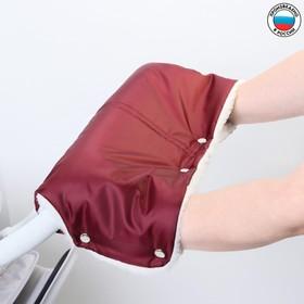 Муфта для рук на санки или коляску меховая, на кнопках, цвет бордовый