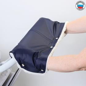Муфта для рук на санки или коляску меховая, на кнопках, цвет синий