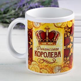 Кружка 'Финансовая королева', 330 мл, сублимация Ош