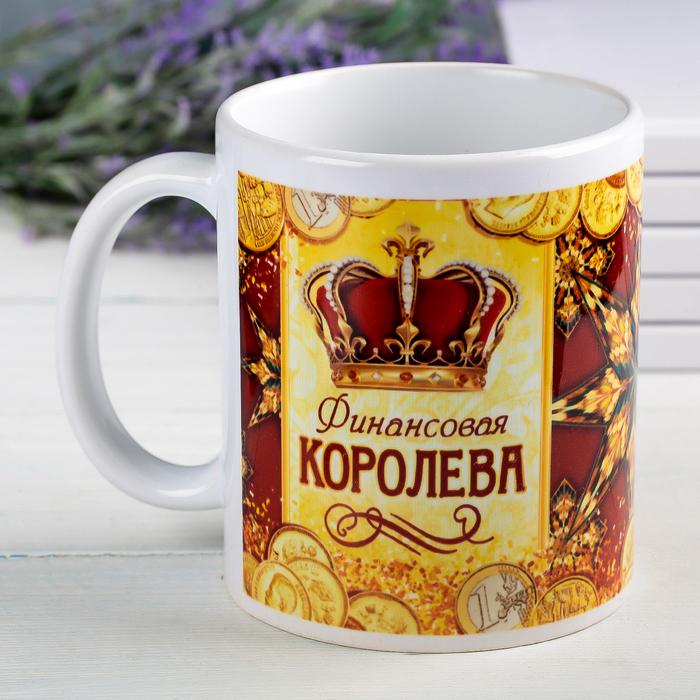 """Кружка """"Финансовая королева"""", 330 мл"""
