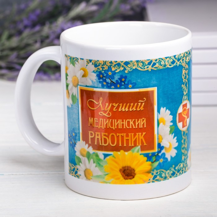 """Кружка """"Медицинский работник"""", 330 мл"""