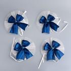 Бантики на ручки свадебного автомобиля, 4 шт., синие
