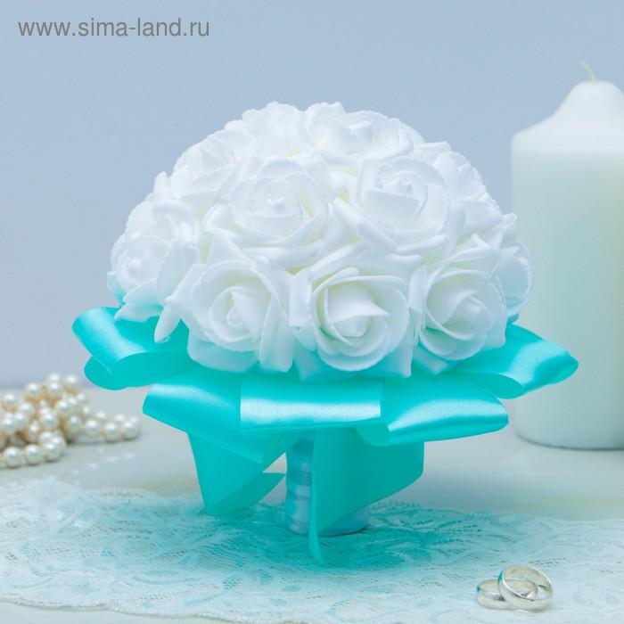 Букет-дублёр для невесты «Аврора» с латексными цветами, бело-бирюзовый