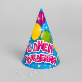 """Колпак бумажный """"С Днём Рождения"""", воздушные шарики, набор 6 шт."""