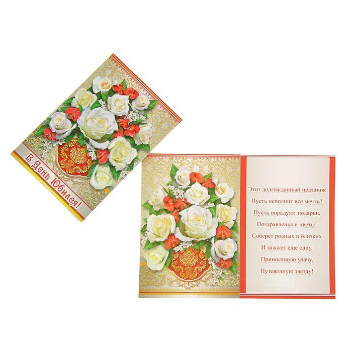 Юбилейные открытки в тюмени