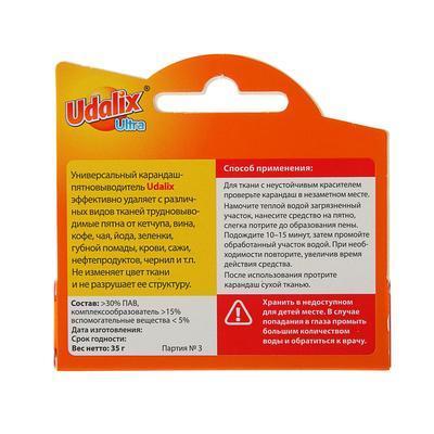 Пятновыводитель-универсальный Udalix Ultra, карандаш, 35 г
