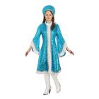 """Карнавальный костюм Снегурочки """"Царевна-лебедь"""" с кокошником, цвет голубой, р-р 46"""