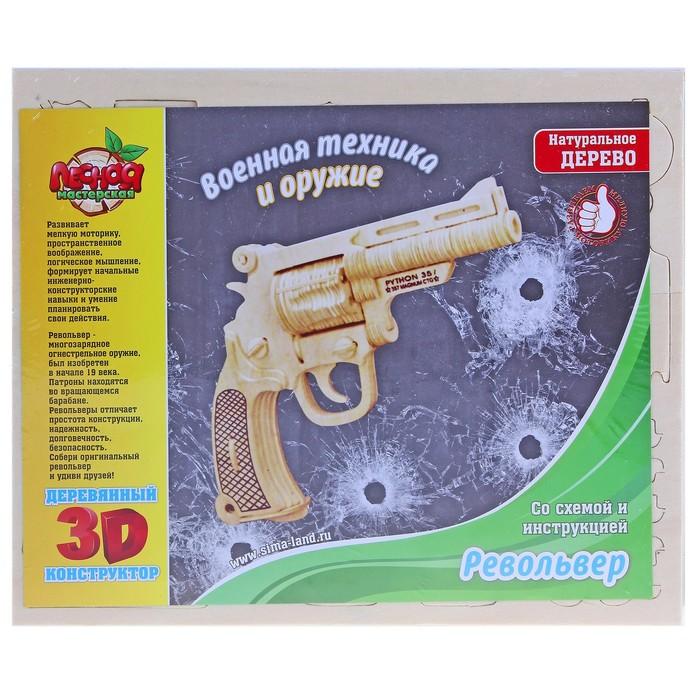"""Конструктор 3D """"Револьвер"""""""