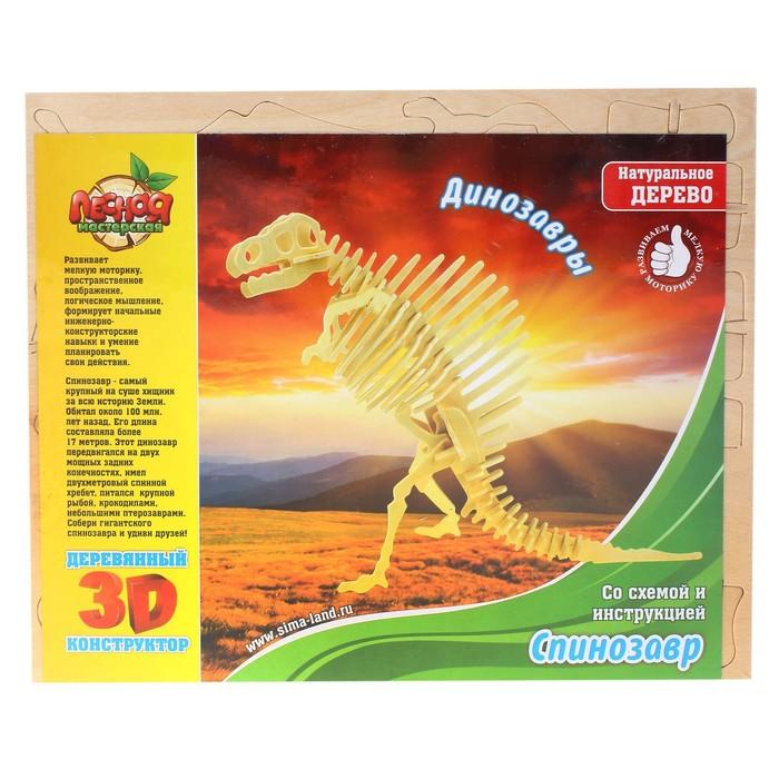 """Конструктор деревянный 3D """"Динозавр"""""""