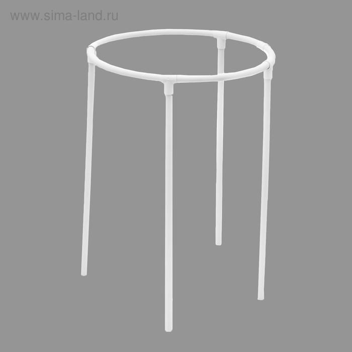 Кустодержатель, d=50 см, h=72 см, ножка d=2 см, пластик, белый