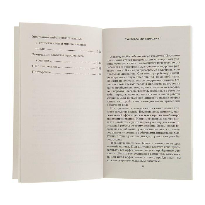 Подготовка к контрольным диктантам по русскому языку. 3 класс. Узорова О. В., Нефёдова Е. А.
