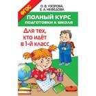 «Полный курс подготовки к школе. Для тех, кто идёт в 1-й класс», Узорова О. В, Нефёдова Е. А. - фото 106991651