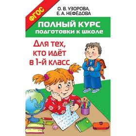 «Полный курс подготовки к школе. Для тех, кто идёт в 1-й класс», Узорова О. В, Нефёдова Е. А.