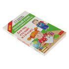 «Полный курс подготовки к школе. Для тех, кто идёт в 1-й класс», Узорова О. В, Нефёдова Е. А. - фото 106991652