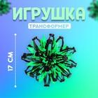 """Мяч-трансформер """"Иголка"""", цвет зелёный"""