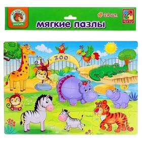 Пазлы мягкие «Зоопарк», 24 элемента