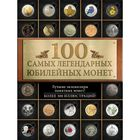 100 самых легендарных юбилейных монет
