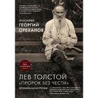 """Лев Толстой. """"Пророк без чести"""""""