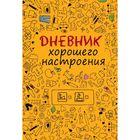 Дневник хорошего настроения.Желтый