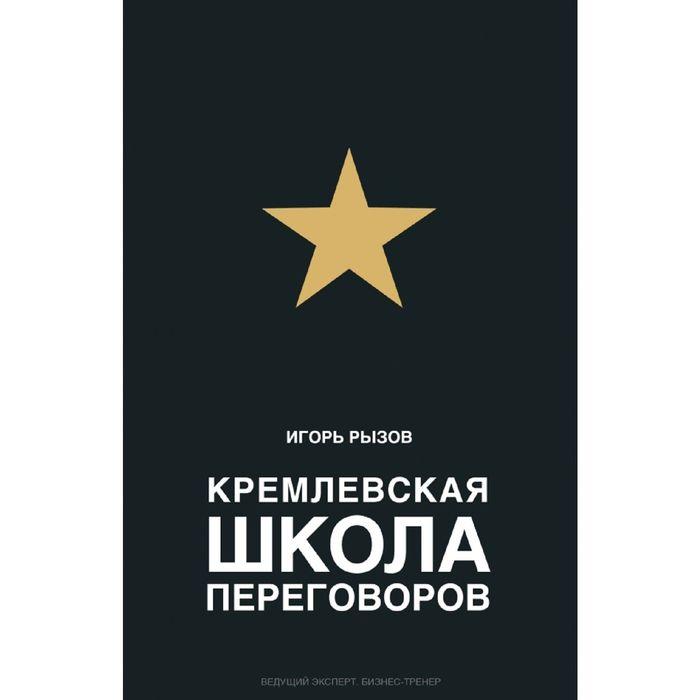 Кремлёвская школа переговоров. Рызов И. Р.