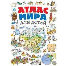 Атлас мира для детей Ош