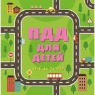 ПДД для детей. 5-е изд.
