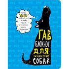 Гав-блокнот для любителей собак А5, 80 листов, мягкая обложка