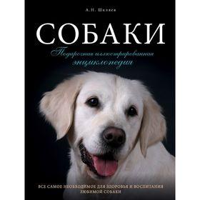 Собаки. Подарочная иллюстрированная энциклопедия Ош
