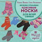Вяжем спицами. Красивые носки для всей семьи. Панина Г. П., Каминская Е. А.