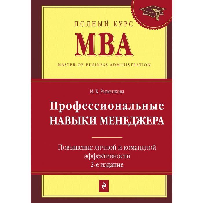 Профессиональные навыки менеджера. Повышение личной и командной эффективности. 2-е изд.