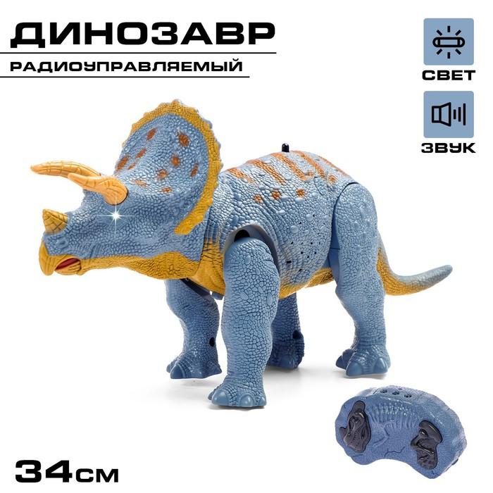 """Динозавр радиоуправляемый """"Трицератопс"""", световые и звуковые эффекты, работает от батареек"""