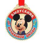 """Медаль """"Выпускник начальной школы"""" Микки Маус и друзья"""