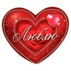 Открытка‒валентинка «Люблю», 7 × 6 см