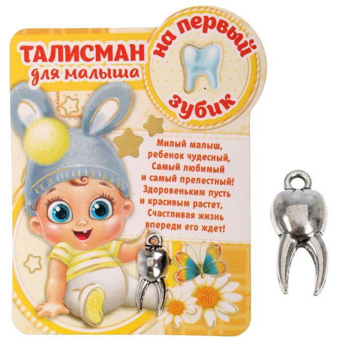 Открытка с первым зубом мальчику