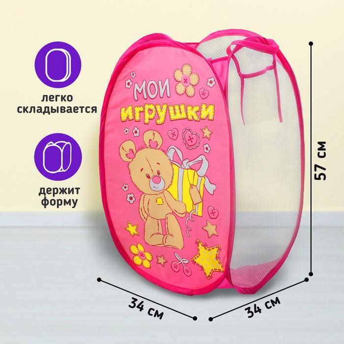 """Корзина для игрушек """"Мои игрушки"""" с ручками, 34×34×57 см"""